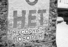 Спецавтобаза изобретает властям Свердловской области новые проблемы