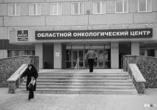 Свердловский областной онкодиспансер