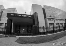 «Тюменьэнерго» незаконно собрало с потребителей 850 млн рублей. ФАС требует вернуть деньги и урезать выручку «дочки» «Россетей»