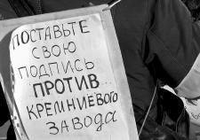Население Новоуральска и Златоуста выступило против «Силаруса». Под угрозой – проект на 100 миллионов евро