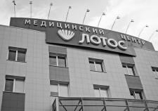 В Челябинской области медцентр «Лотос» забрал 10% коронавирусных анализов.