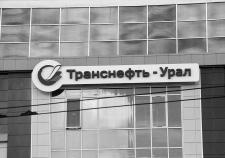 «Транснефть» отказалась платить за разлив нефти в Челябинской области