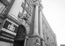 Дума Екатеринбурга прервет каникулы ради денег