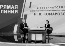 Комарова уделила населению ХМАО четыре часа
