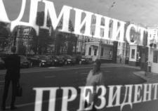 Администрацию президента подключили к переделу имущества в ХМАО