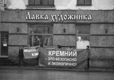 «Силарус» рассказал в Челябинске об опасном производстве. Златоуст пропустят через экспертизу