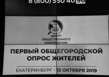 Протесты в Екатеринбурге спасают кресла свердловским мэрам. Чему научились чиновники, проверят рейтингом губернатора
