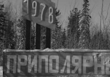 Поселок Приполярный, ХМАО