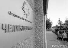 «Челябэнергосбыт» уходит от банкротства через естественную монополию