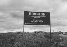 Полигон ТБО в Полетаево