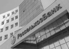 Дело «Россельхозбанка» привело ФСБ к свердловским банкирам