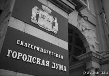 Финансовые элиты делят кандидатов в гордуму Екатеринбурга. «Единую Россию» покидают сторонники