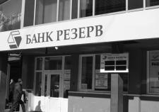 Банк Резерв