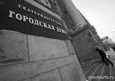 Дума вскроет «серые» активы мэрии Екатеринбурга