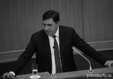 Евгений Куйвашев «удовлетворил» оппозицию на ежегодном отчете в ЗакСо