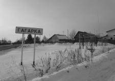 Деревня Гагарка