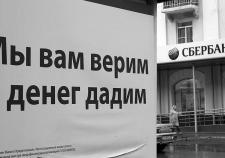 Белорусский олигарх потребовал от Сбербанка скидку в полмиллиарда