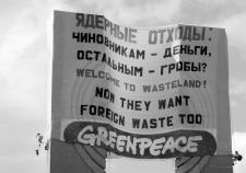 КПРФ подключилась к протестам «Гринпис» против ввоза урановых «хвостов» в Новоуральск