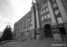 мэрия Екатеринбурга