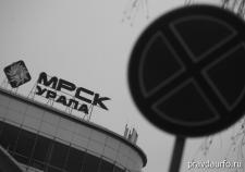 ГОК в Нижнем Тагиле увел деньги «ЭнергосбыТ Плюс» и «МРСК Урала» в оффшор