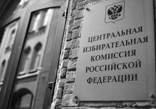 Нефтеюганск попал в Центризбирком РФ