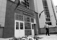 ФТС и УТУ подозревают в давлении на бизнес Екатеринбурга и Челябинска
