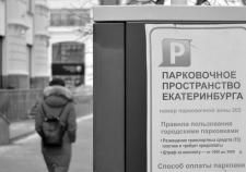 Мэрия Екатеринбурга вернулась к платным парковкам для населения