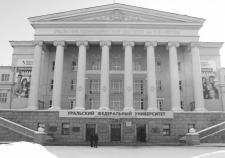 УрФУ, Екатеринбург