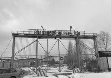 Водозабор на реке Вах