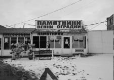 Мэрия Екатеринбурга ликвидирует торговлю овощами ради похоронных товаров и автосервисов