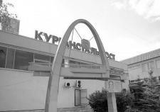 Минобороны РФ отняло средства у «Курганстальмоста». Долги по госконтрактам связали с хищениями на космодроме Восточный