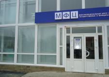 Россиянам смогут получать паспорта и права в МФЦ