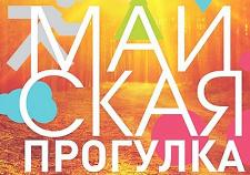 Участники «Майской прогулки» в Екатеринбурге пройдутся по горам и паркам