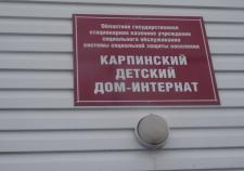 В детском доме Карпинска 10-летнего мальчика нашли мертвым