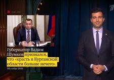 Ургант напомнил губернатору Курганской области об уголовных делах взяточников