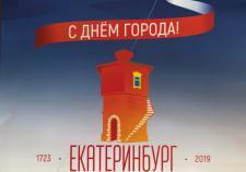 В Екатеринбурге на Плотинке пройдут экстрим-шоу и концерт с участием «Чайф» и Black Star
