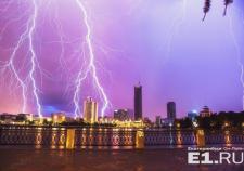 В Свердловской области объявлено штормовое предупреждение