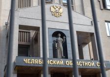 В Магнитогорске суд оставил прежним приговор убийце девушки-инвалида