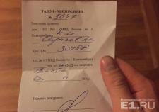 В центре Екатеринбурга воры разбили стекло машины и вытащили диплом