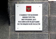 Сотрудника МВД Челябинской области подозревают в педофилии