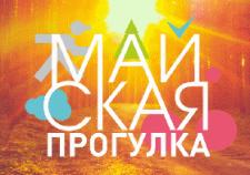 «Майская прогулка» собрала 10 тысяч екатеринбуржцев