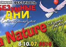 В Екатеринбурге начнутся вторые «Безумные дни»