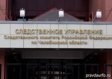 40-летнего жителя Челябинской области заподозрили в изнасиловании подростка