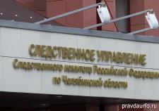 Жителя Челябинской области заподозрили в интимной связи с подростком